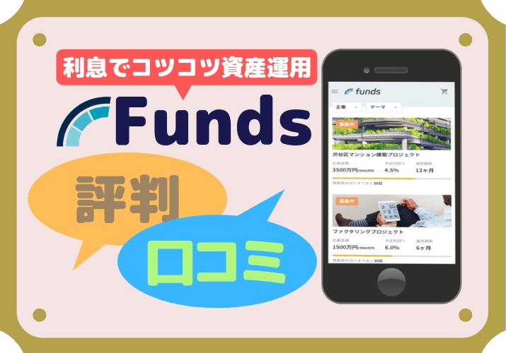 Funds(ファンズ)の評判・口コミまとめ