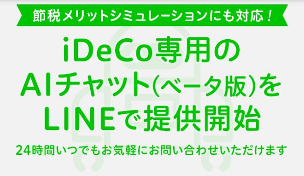 楽天証券のiDeCo専用チャット