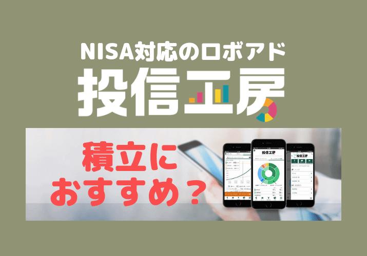 NISA対応のロボアド「投信工房」は積立におすすめ?