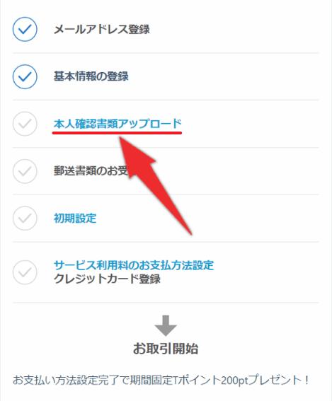 ネオモバの開設手順10:「本人確認書類アップロード」をタップ