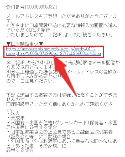 ネオモバの開設手順④:メール記載のURLをタップ