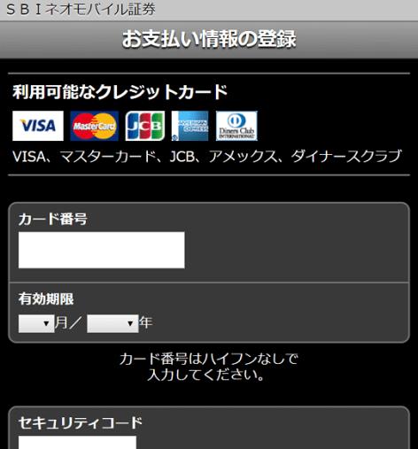 ネオモバのクレジットカード登録手順2:カード情報を入力する