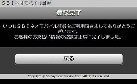 ネオモバのクレジットカード登録手順3:登録完了