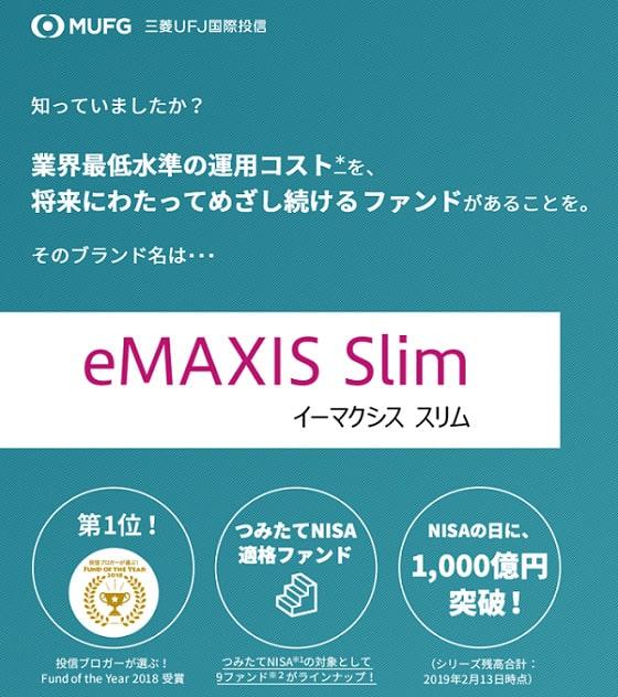 eMAXIS Slimシリーズ