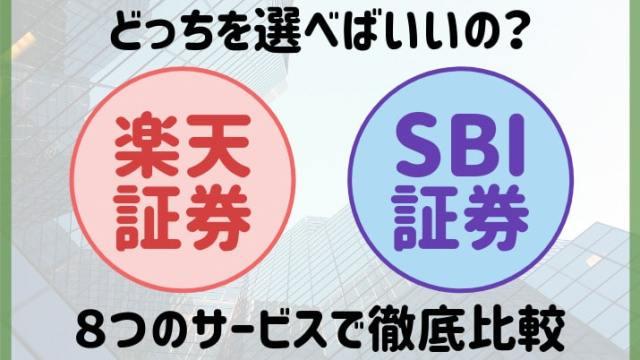 どっちがいい?楽天証券とSBI証券の8つのサービスを徹底比較