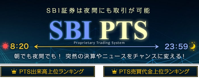 SBI証券は夜間取引(PTS)に対応