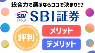 SBI証券の評判・メリット・デメリットを解説