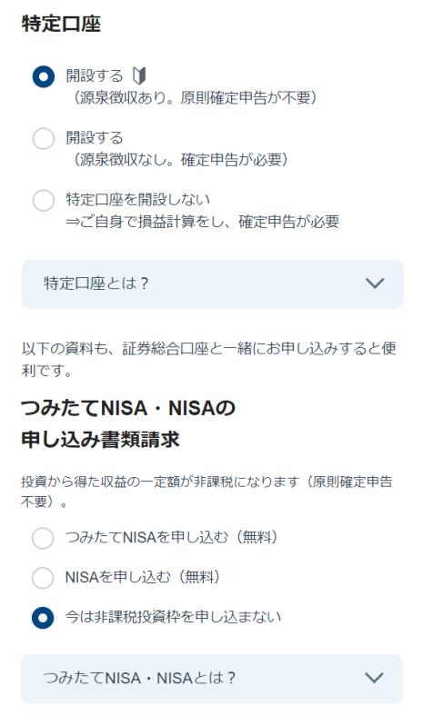 SBI証券の開設手順4:特定口座・NISAの選択