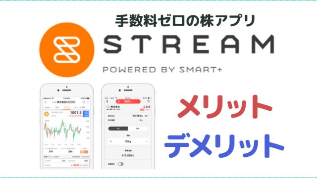 株アプリ STREAMのメリット・デメリット