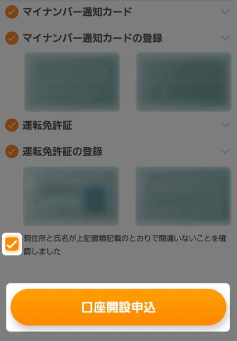 STREAM開設手順13:「口座開設申込」をタップ