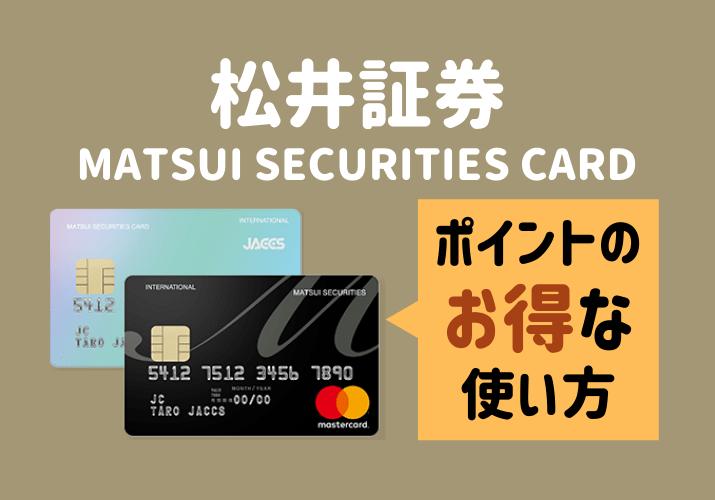 松井証券クレジットカードのポイントのお得な使い方