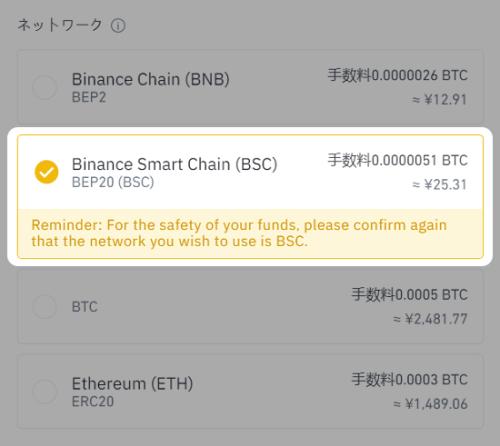 ネットワークを「Binance Smart Chain (BSC)」に変更する