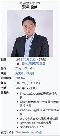 クロスリンクの創始者「瀧澤 龍哉」