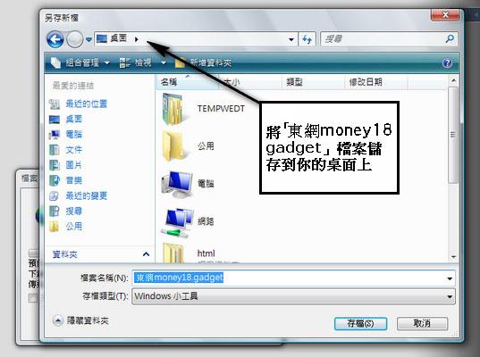 Money18「股靈通」安裝指南與使用簡介