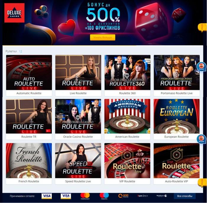 Рулетка онлайн на реальные деньги казино