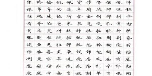 如何快速練好一手漂亮的鋼筆字?