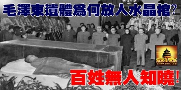 毛澤東遺體為何放入水晶棺 百姓無人知曉
