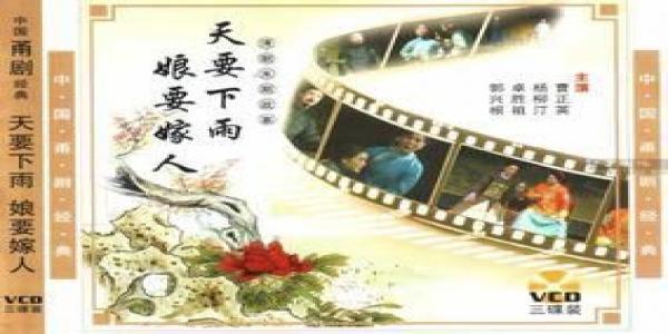 「天要下雨娘要嫁人」這句民諺的背後有什麼故事?
