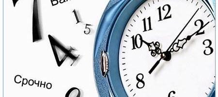10 лучших книг по управлению временем