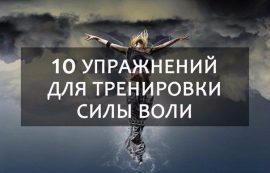 10 упражнений для тренировки силы воли