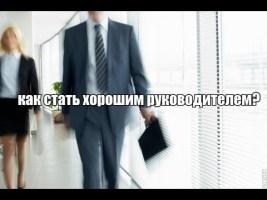 Как стать хорошим начальником