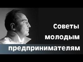Советы предпринимателям от В.Довганя