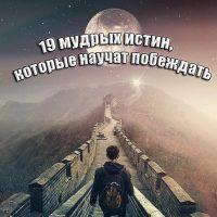 19 мудрых истин, которые научат побеждать