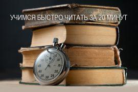 Учимся читать в три раза быстрее за 20 минут