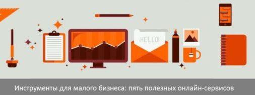 Инструменты для малого бизнеса: пять полезных онлайн-сервисов