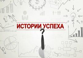 История успеха. Артем Артемьев
