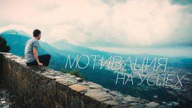 Мотивация