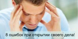 8 ошибок при открытии своего дела!