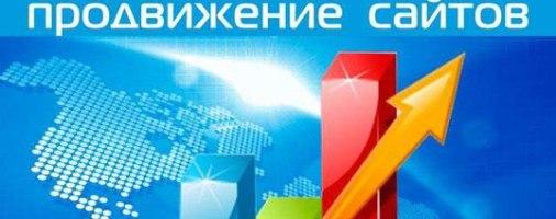 Бизнес идея: SEO продвижение сайтов в ТОП
