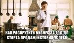 История успеха. Βaдим Μaлкин