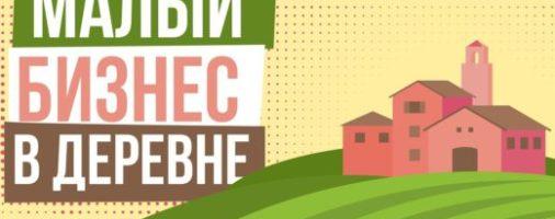 Бизнес идея: Как открыть своё дело в деревне с нуля