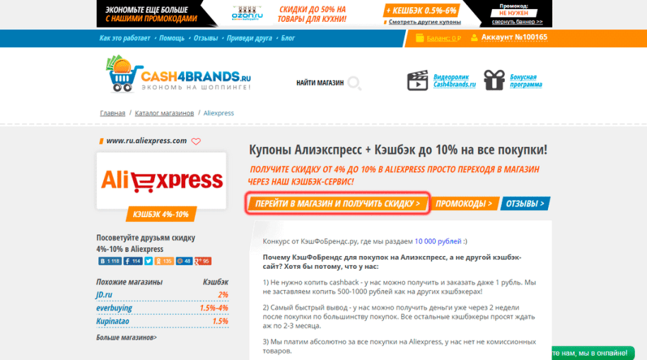описание http cash4brands ru aliexpress skidki