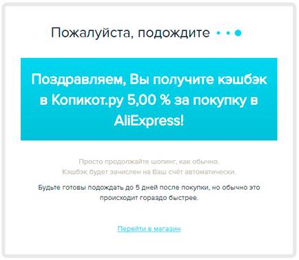 переход с копикот интернет магазин официальный сайт