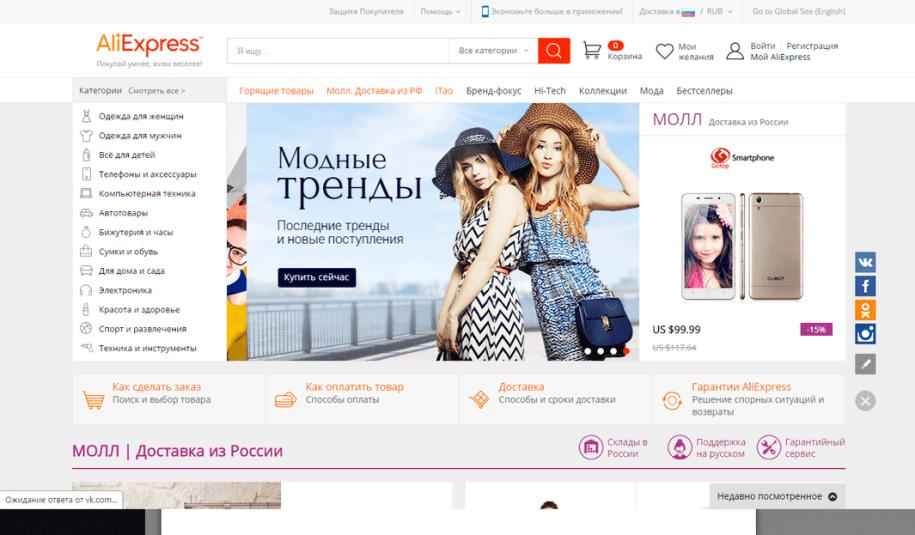 Сайт https www kopikot ru aliexpress