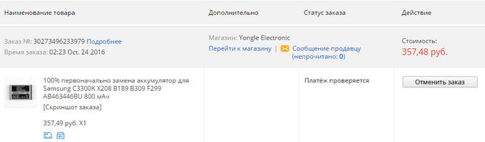 информация о заказе aliexpress alibonus ru