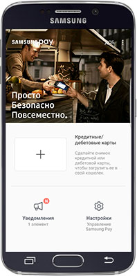 настройка сервиса samsung pay