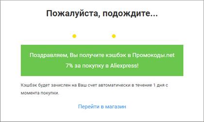 promokodi.net aliexpress