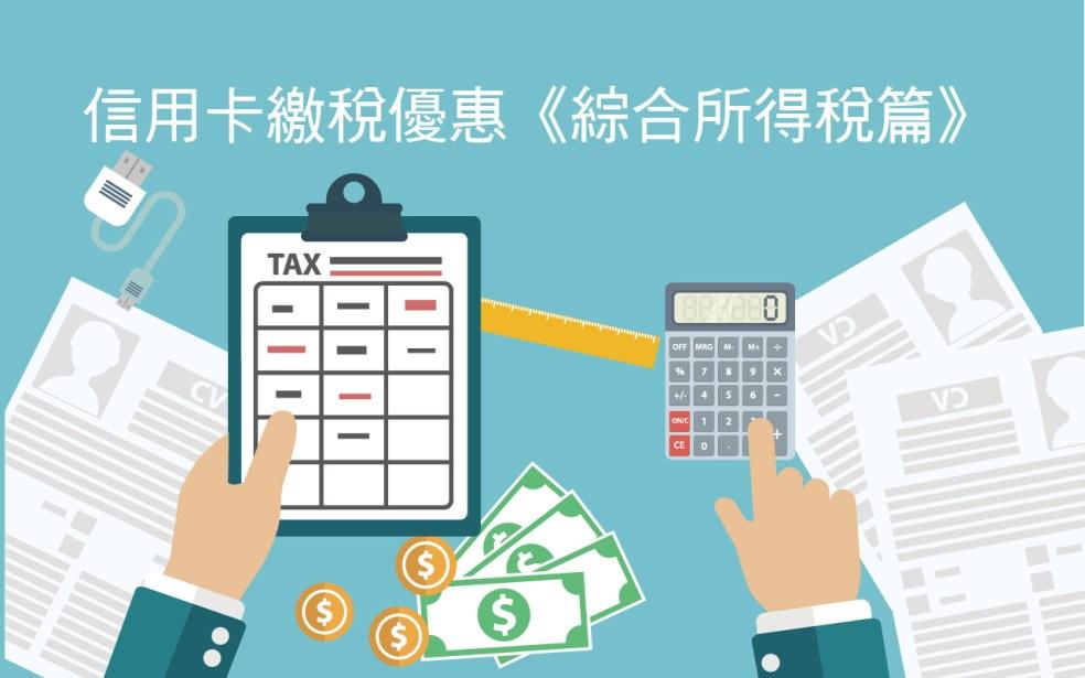 信用卡繳稅優惠綜合所得稅