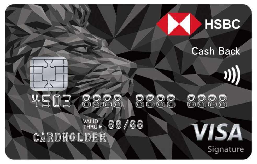 HSBC-滙豐現金回饋御璽卡
