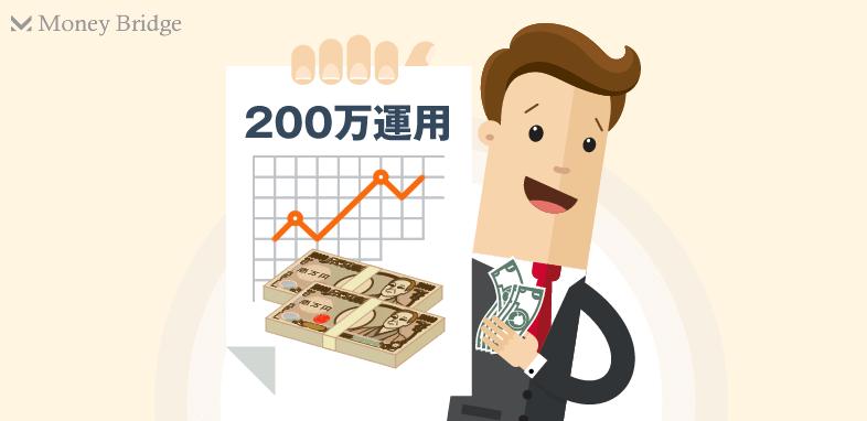 200万円運用