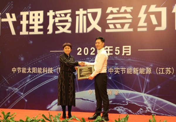 CECEP Solar Energy Technology (ZhenJiang) chairman Li Jingnan granting a plaque concerning overseas sales of its modules to Zhongshi Solar Energy Saving & Resources (Jiangsu) general manager Ge Xianglin