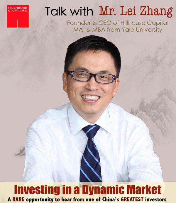 高瓴資本張磊:我的37條創業投資經驗 – MoneyDJ新聞摘錄