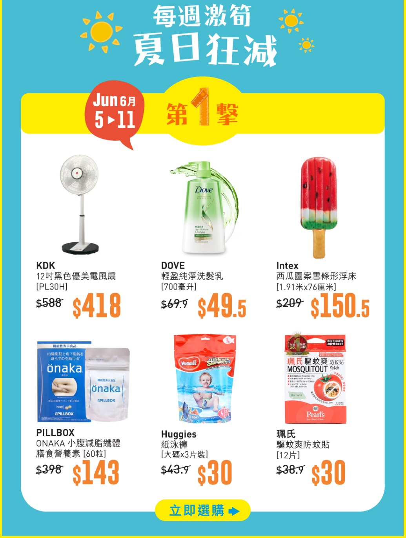 【HKTVmall】夏日狂賞 CODE,每買一次賞一次! | Money Get Pro!!