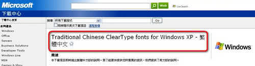 Traditional Chinese ClearType fonts for Windows XP - 繁體中文