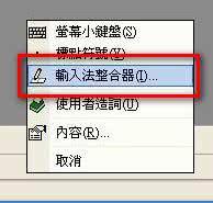 微軟新注音