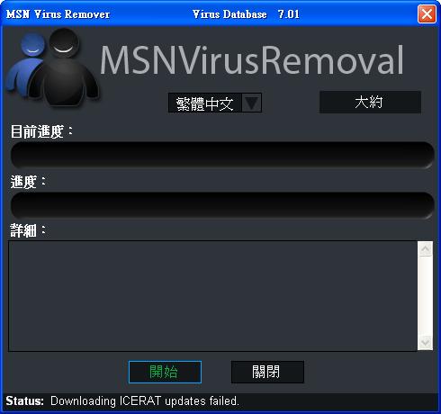 MSN Virus Removal